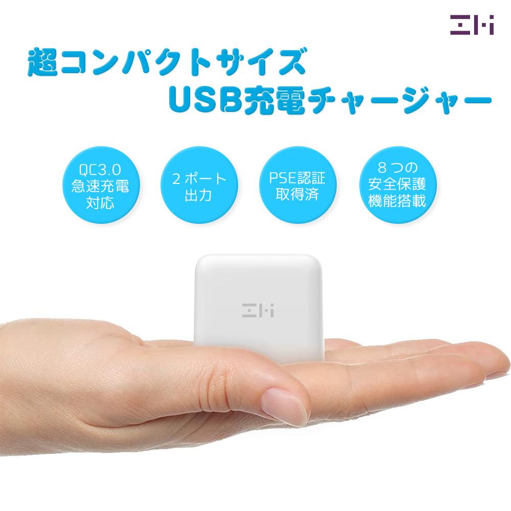 ZMI  Quick Charge 3.0 USB充電器   ACアダプター QC3.0   3.6A 18W  PSE認証済