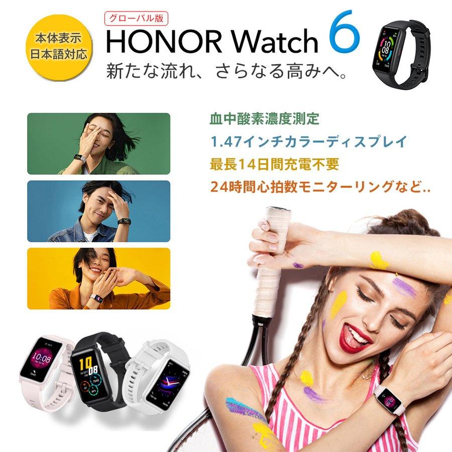 HUAWEI Honor Band 6 グローバル【日本語対応)】