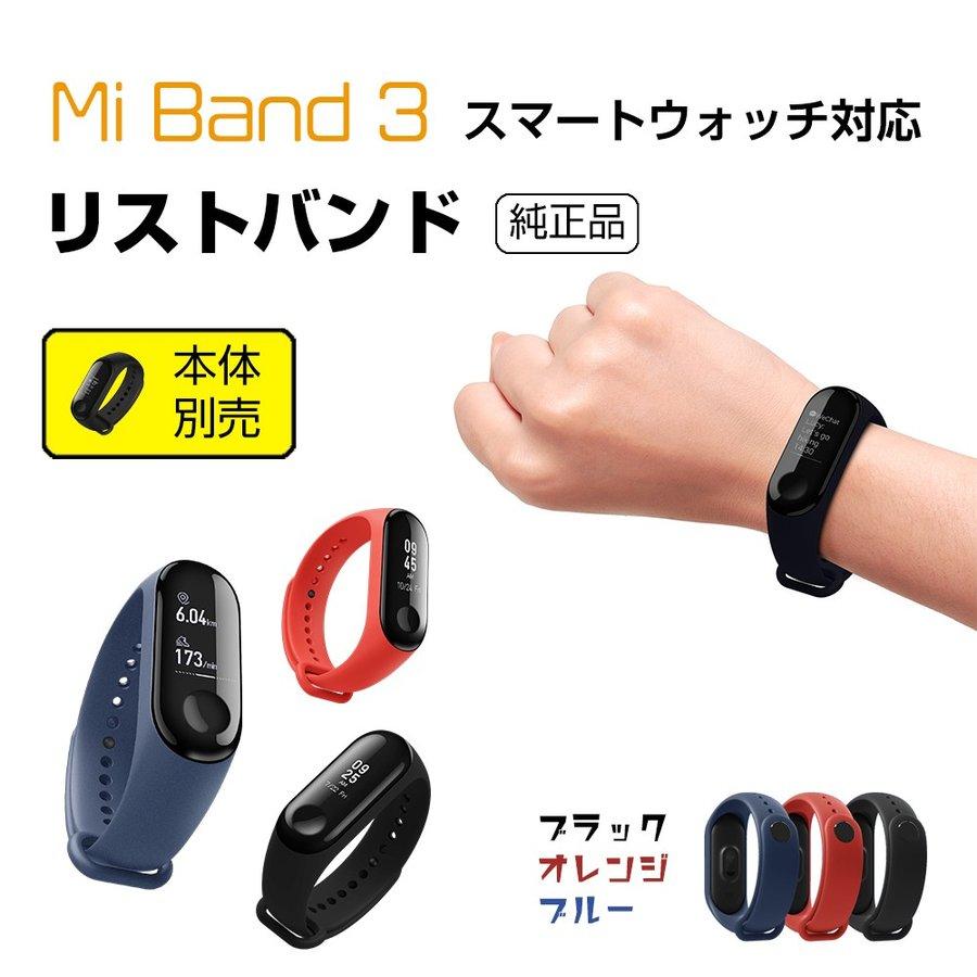 【正規品】Mi Band 3 カラーバンド(純正品) | Xiaomi スマートウォッチ 専用 取替え バンド