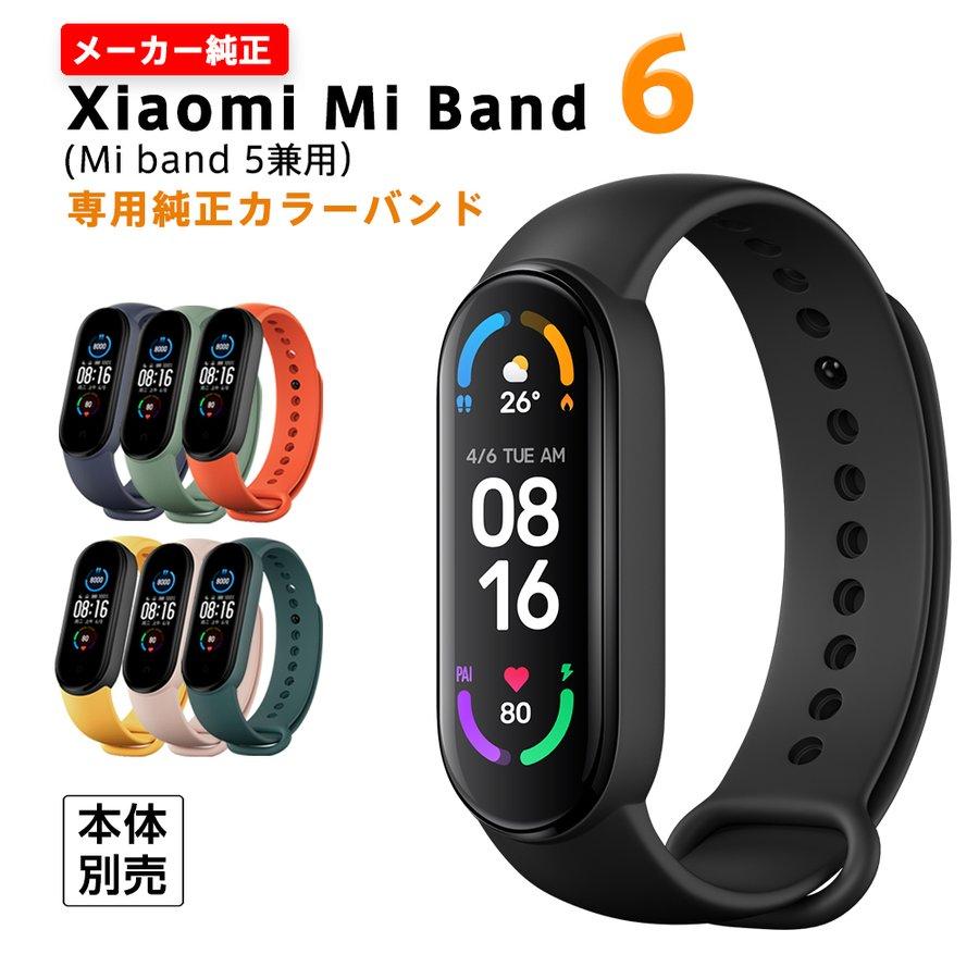 Xiaomi Mi Band 5/6 純正カラーバンド
