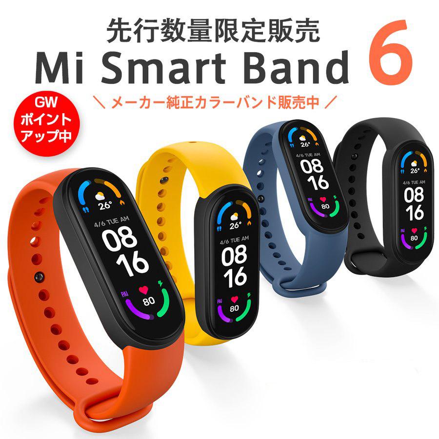 Xiaomi Mi スマートバンド 6 グローバル版