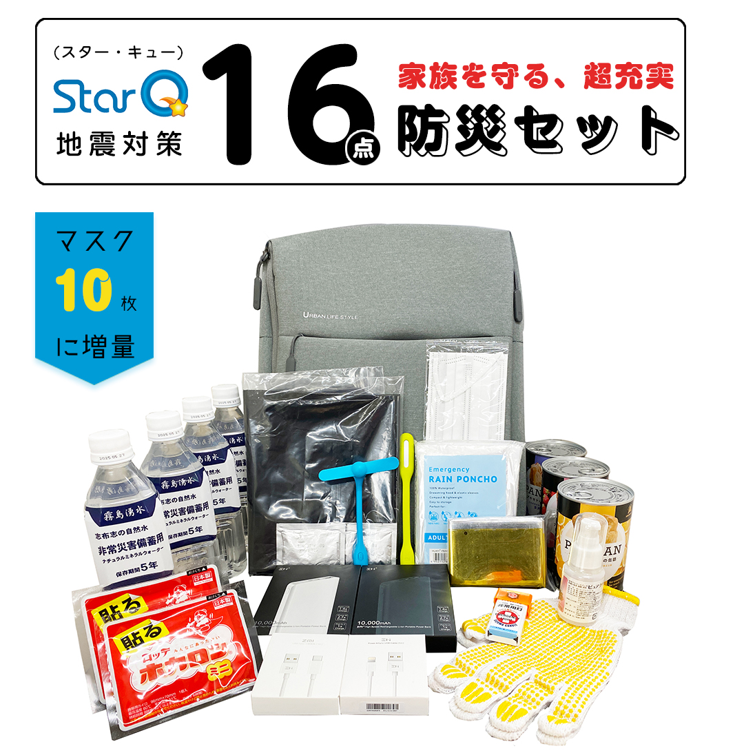 StarQ 地震対策 16点防災避難セット マスク10枚に増量 (10セット限定)