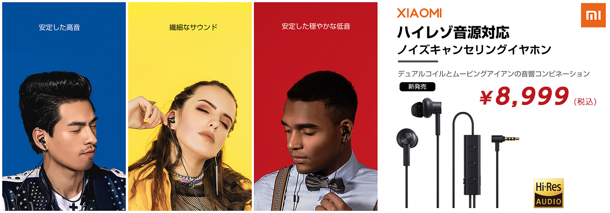 Xiaomi ワイヤレスイヤホン