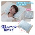 涼しぃーつ 枕パット