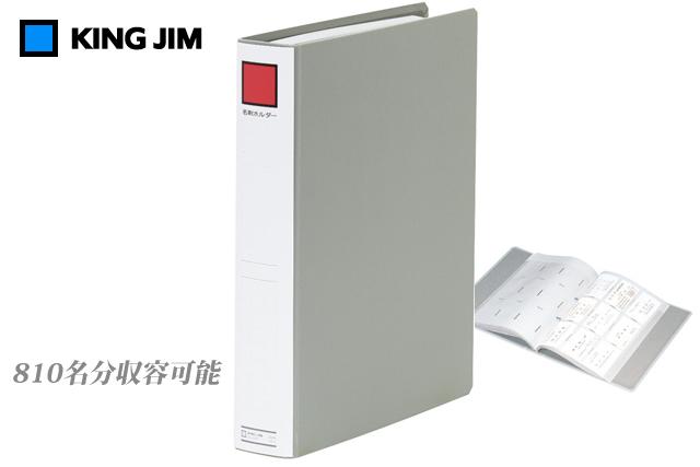 【KING JIM】キングジム 名刺ホルダー縦入れ A4判S型 2穴