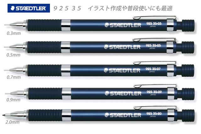 ステッドラー92535
