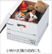 【Fellows】【フェローズ】バンカーズボックス703BOX A4黒3個入り