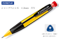【STAEDTLER】【ステッドラー】 ステッドラーシャープペンシル 1.3mm 771