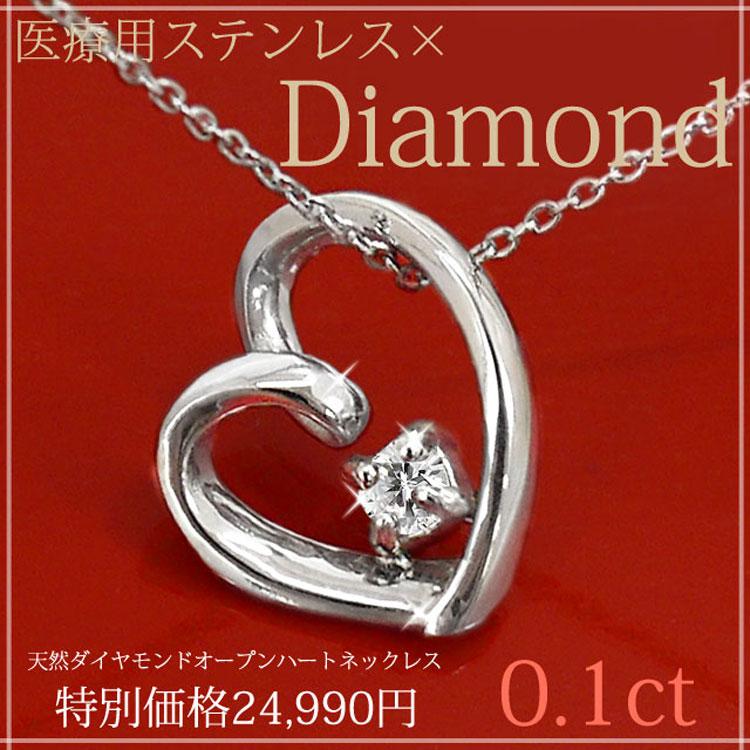 天然ダイヤモンド オープンハートダイヤモンドネックレス ネックレス サージカルステンレス 一粒ダイヤ/金属アレルギー 記念日 誕生日 クリスマス ホワイトデー プレゼント ギフト 女性 彼女