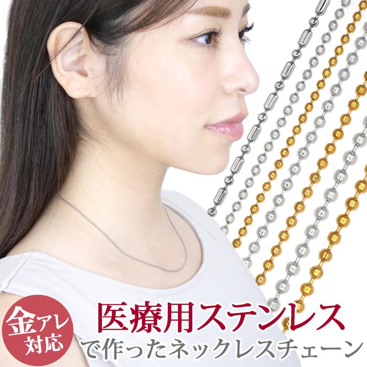 金属アレルギー対応 ステンレスネックレス ボールチェーン 幅 1.5mm 2.0mm 2.4mm 3.0mm 長さ 40cm 45cm 50cm 60cm 70cm スチールカラー ネックレスチェーン 金属アレルギー 316L 03chain-neck1012