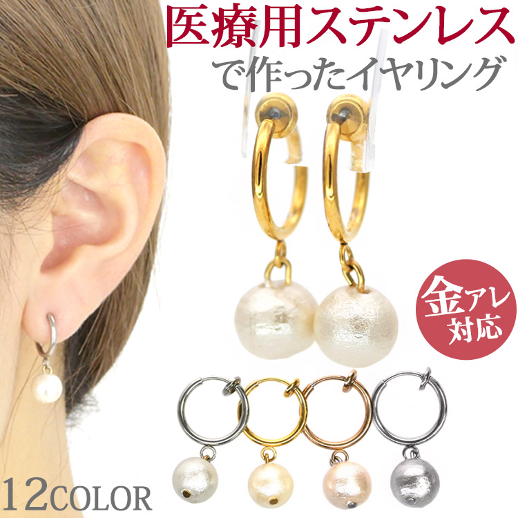 ステンレスイヤリング コットンパールフープイヤリング(両耳用) 金属アレルギー 316L ear006