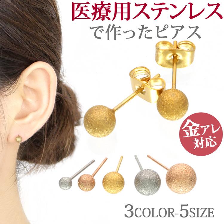 金属アレルギー対応 シュガーボールピアス(両耳用)金属アレルギー 316L サージカルステンレス ebe080