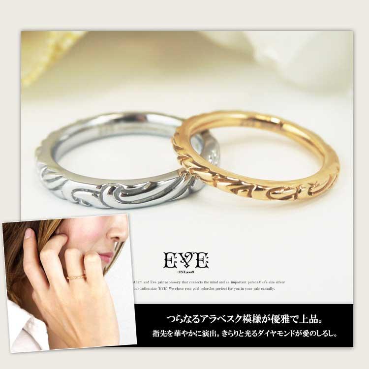 EVE(イヴ)デザインダイヤモンドリング