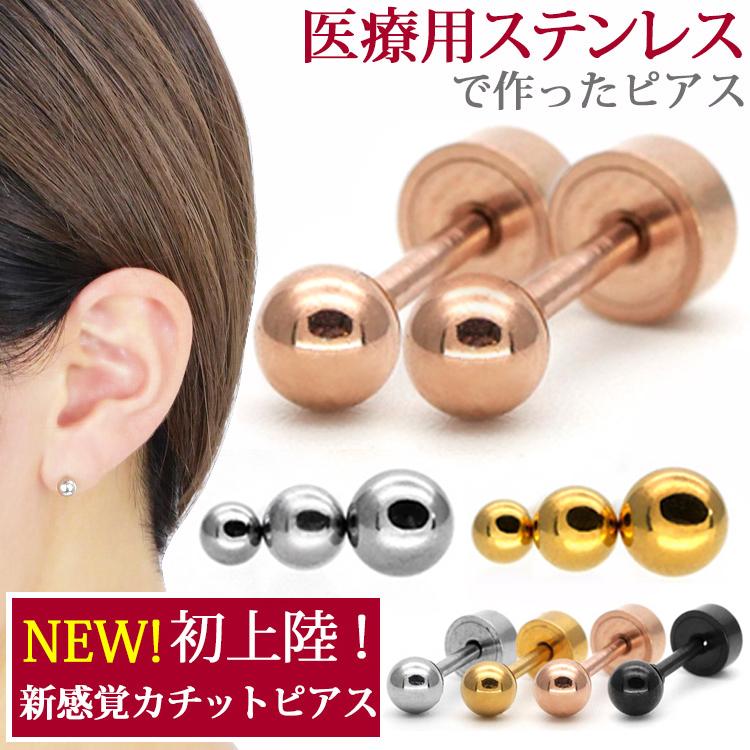 金属アレルギー対応ステンレスピアス 丸玉ボールカチットピアス(両耳用) スタッドピアス 差し込み 金属アレルギー 316L ktp1