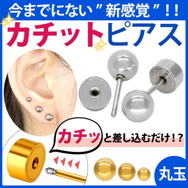 金属アレルギー対応ステンレスピアス 丸玉ボールカチットピアス(両耳用) スタッドピアス 差し込み 金属アレルギー 316L