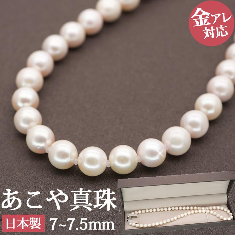 金属アレルギー対応 ステンレスネックレス あこや真珠ネックレス 7.0-7.5mm パール 本真珠 アコヤ真珠 結婚式 冠婚葬祭 初めての真珠 nc022