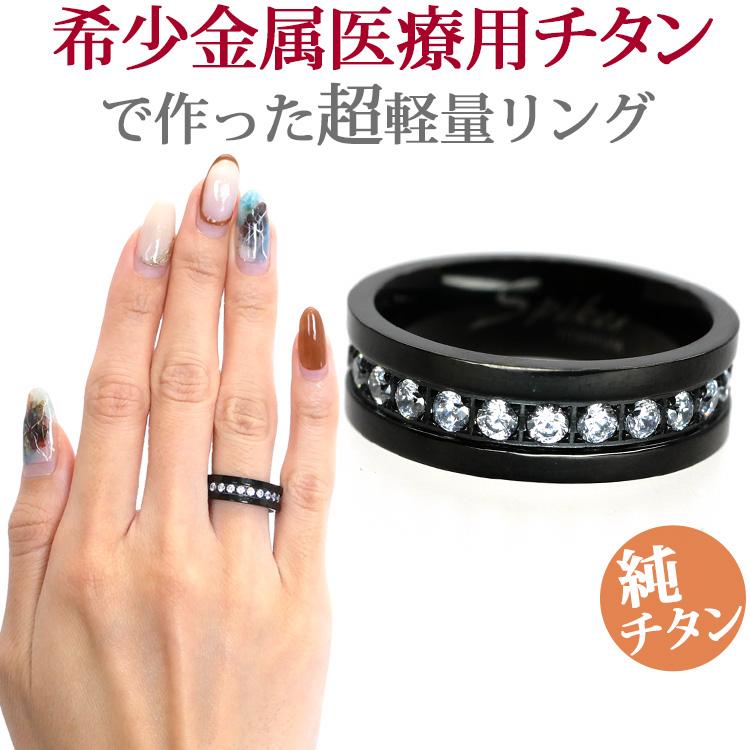 金属アレルギー対応 チタンリング キュービックジルコニアブラックチタンリング 指輪 ゆびわ r-ti-3816