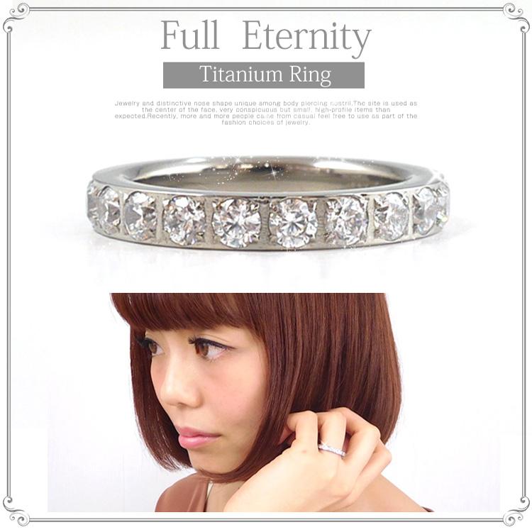 チタンリング 指輪 キュービックジルコニアフルエタニティリング 金属アレルギー
