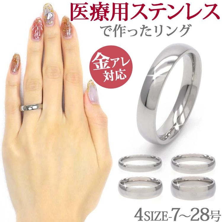 金属アレルギー対応 ステンレスリング シャイニーラウンドステンレスリング フラットバンドリング 指輪 ミディリング ファランジリング 関節リング 316L 結婚指輪