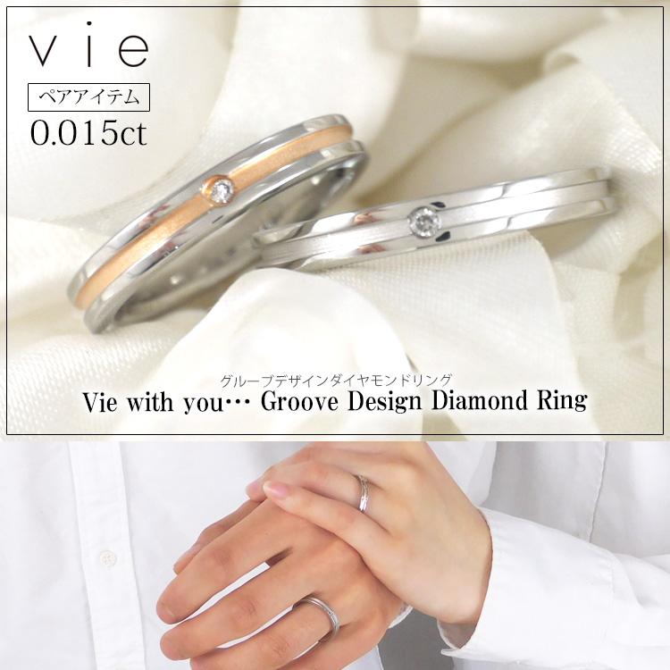 グルーブデザインダイヤモンドリング