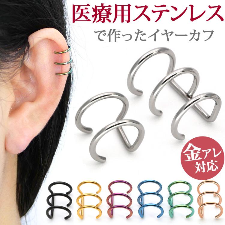 片耳1個売り ステンレスイヤークリップ カラーフェイクピアス(片耳用) イヤーカフ  2連 3連 金属アレルギー 316L rsfxg-01