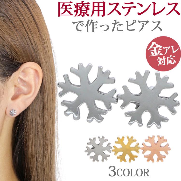 金属アレルギー対応 ステンレスピアス スノークリスタルステンレスピアス(両耳用) 金属アレルギー 316L