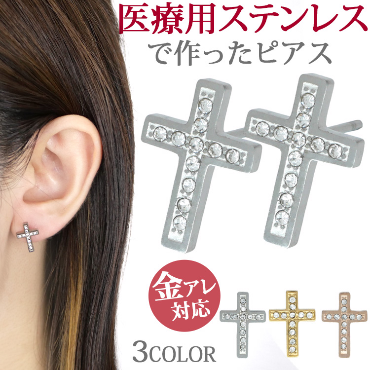 金属アレルギー対応 ステンレスピアス クロスラインジュエルピアス(両耳用) 十字架 金属アレルギー 316L se3033