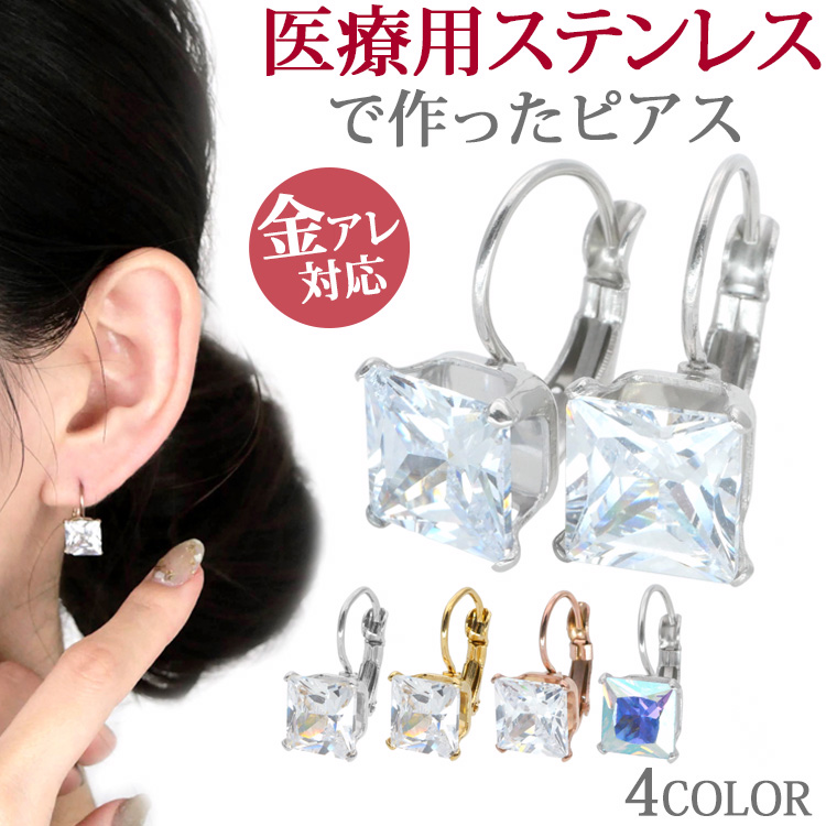 金属アレルギー対応 ステンレスピアス ワンタッチスクエアジュエルピアス(両耳用)   316L サージカルステンレス