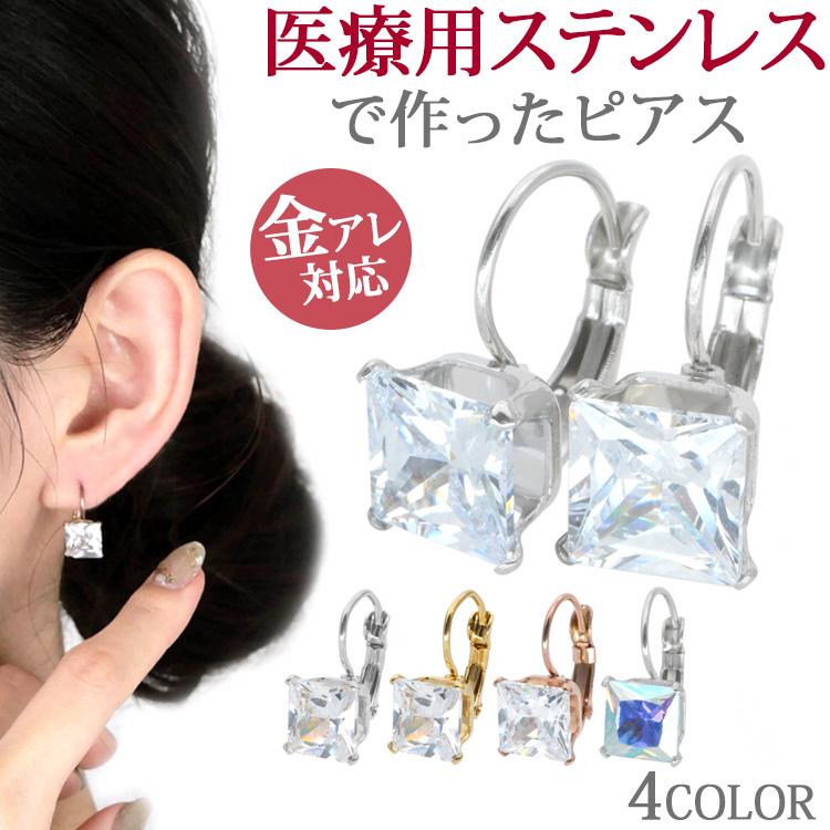 金属アレルギー対応 ステンレスピアス ワンタッチスクエアジュエルピアス(両耳用)   316L サージカルステンレス se3711