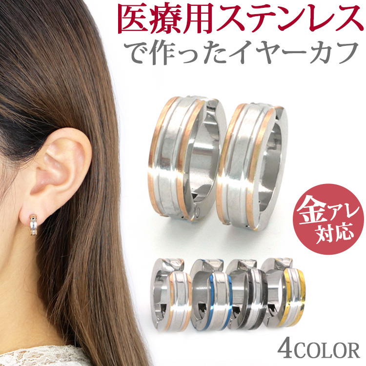 金属アレルギー対応 ステンレスイヤークリップ カラーラインイヤーカフ イヤリング 両耳用 sfe-01011