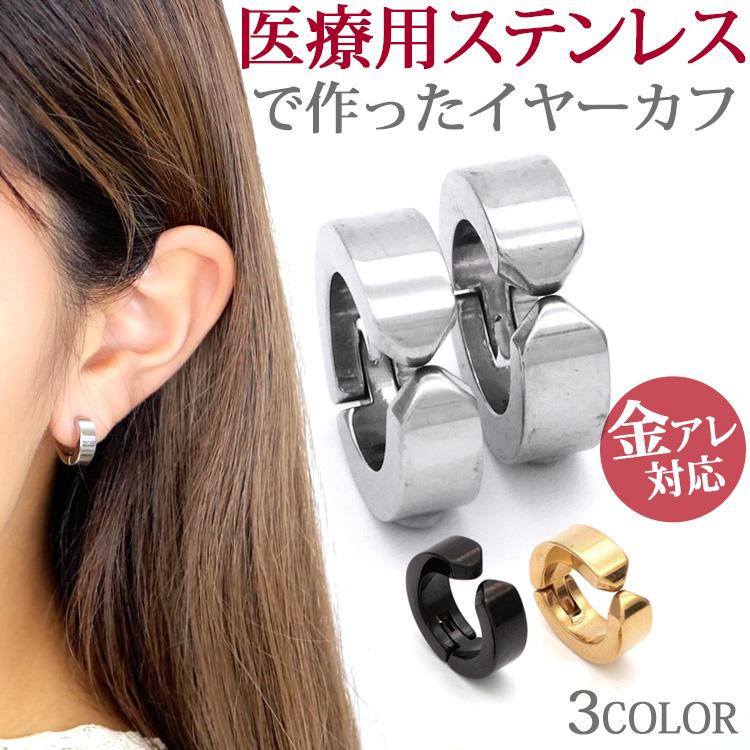 金属アレルギー対応 ステンレスイヤークリップ フラットスタイルイヤーカフ イヤリング 両耳用 sfe-13531