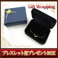 プレゼントBOX/ブレスレット用 ラッピング  ※当店商品と同時購入のみ対応