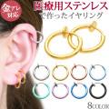 ステンレスイヤリング カラーフープイヤリング(両耳用) 金属アレルギー 316L ear002