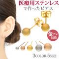 金属アレルギー対応 シュガーボールピアス(両耳用)金属アレルギー 316L サージカルステンレス