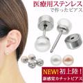 金属アレルギー対応ステンレスピアス パールカチットピアス(両耳用) スタッドピアス 差し込み 金属アレルギー 316L ktp14