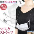 [クリップタイプ3] マスクストラップ ネックストラップ マスクチェーン 金属アレルギー対応 もうマスクをなくさない マスクを置かない マスクアクセ maskstrap-003