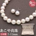 金属アレルギー対応 ステンレス製 あこや真珠ピアス ネックレス セット 7.0-7.5mm パール 本真珠 アコヤ真珠 結婚式 冠婚葬祭 初めての真珠 nc022-pi022-set