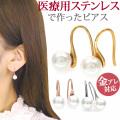 金属アレルギー対応 ステンレスピアス フックパールピアス (両耳用) フックピアス 金属アレルギー 316L p-655