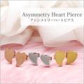 金属アレルギー対応 ステンレスピアス  アシンメトリーハートピアスファーストピアス セカンドピアス スタッドピアス 両耳用
