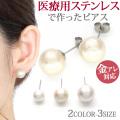 ステンレスピアス コットンパールピアス(両耳用) 金属アレルギー 316L サージカルステンレス