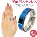 在庫処分 金属アレルギー対応 ステンレスリング ダブルレイヤーブルーリング 指輪 ゆびわ 316L r-h1657