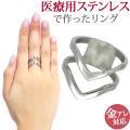 金属アレルギー対応 ステンレスリング ダブルシェブロンステンレスリング 指輪 ゆびわ 316L r-m6585
