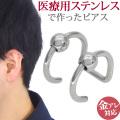 【片耳1個売りSALE】ステンレスイヤークリップ 2連フェイクピアス(片耳用) イヤーカフ 金属アレルギー 316L rsfx-02