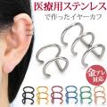 片耳1個売り ステンレスイヤークリップ カラーフェイクピアス(片耳用) イヤーカフ  2連 3連 金属アレルギー 316L