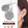 金属アレルギー対応 ステンレスピアス アジアンレースピアス(両耳用) 金属アレルギー 316L