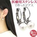 金属アレルギー対応 ステンレスピアス ワンタッチホワイトパールピアス(両耳用)   316L サージカルステンレス scecl001