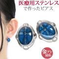 金属アレルギー対応 ステンレスピアス ブルークロスフレーム ステンレスピアス(両耳用) 金属アレルギー 316L sces145