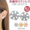 金属アレルギー対応 ステンレスピアス スノークリスタルステンレスピアス(両耳用) 金属アレルギー 316L sces426