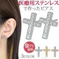 金属アレルギー対応 ステンレスピアス クロスラインジュエルピアス(両耳用) 十字架 金属アレルギー 316L