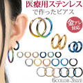 金属アレルギー対応 ステンレスピアス シンプルラインカラーフープピアス(両耳用) ワンタッチ 金属アレルギー対応 リング サージカルステンレス